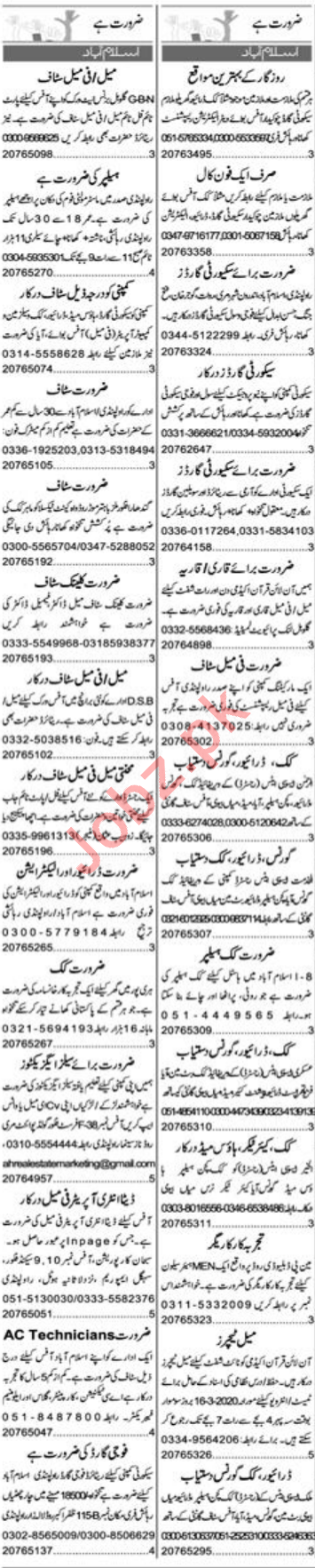 Express Sunday Islamabad Classified Ads 15th March 2020