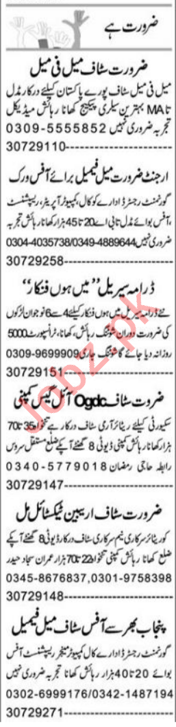 Express Sunday Multan Classified Ads 15th March 2020