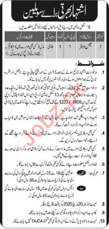 Pakistan Army 10 Signal Battalion Job 2020 For Mess Waiter