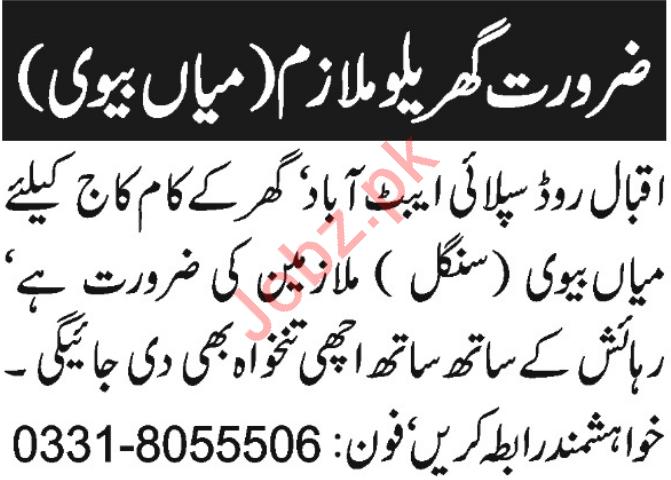 House Staff Jobs 2020 in Abbottabad KPK