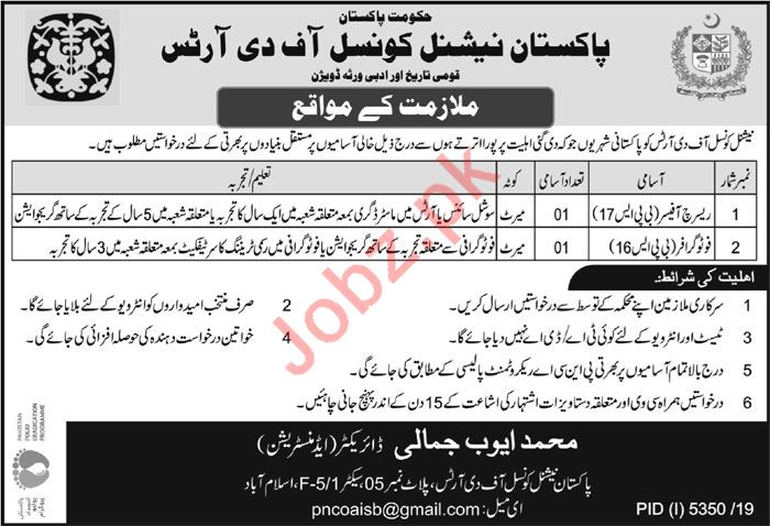 PNCA Islamabad Jobs 2020 for Research Officer & Photographer