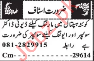 Doctor & Sweeper Jobs in Quetta Hospital