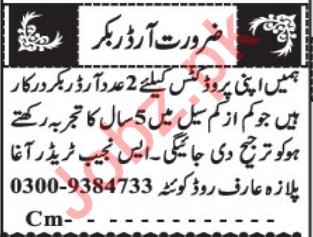 Order Bookers Jobs 2020 in Quetta Balochistan