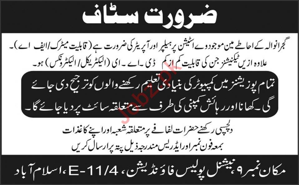Way Station Jobs 2020 in Gujranwala