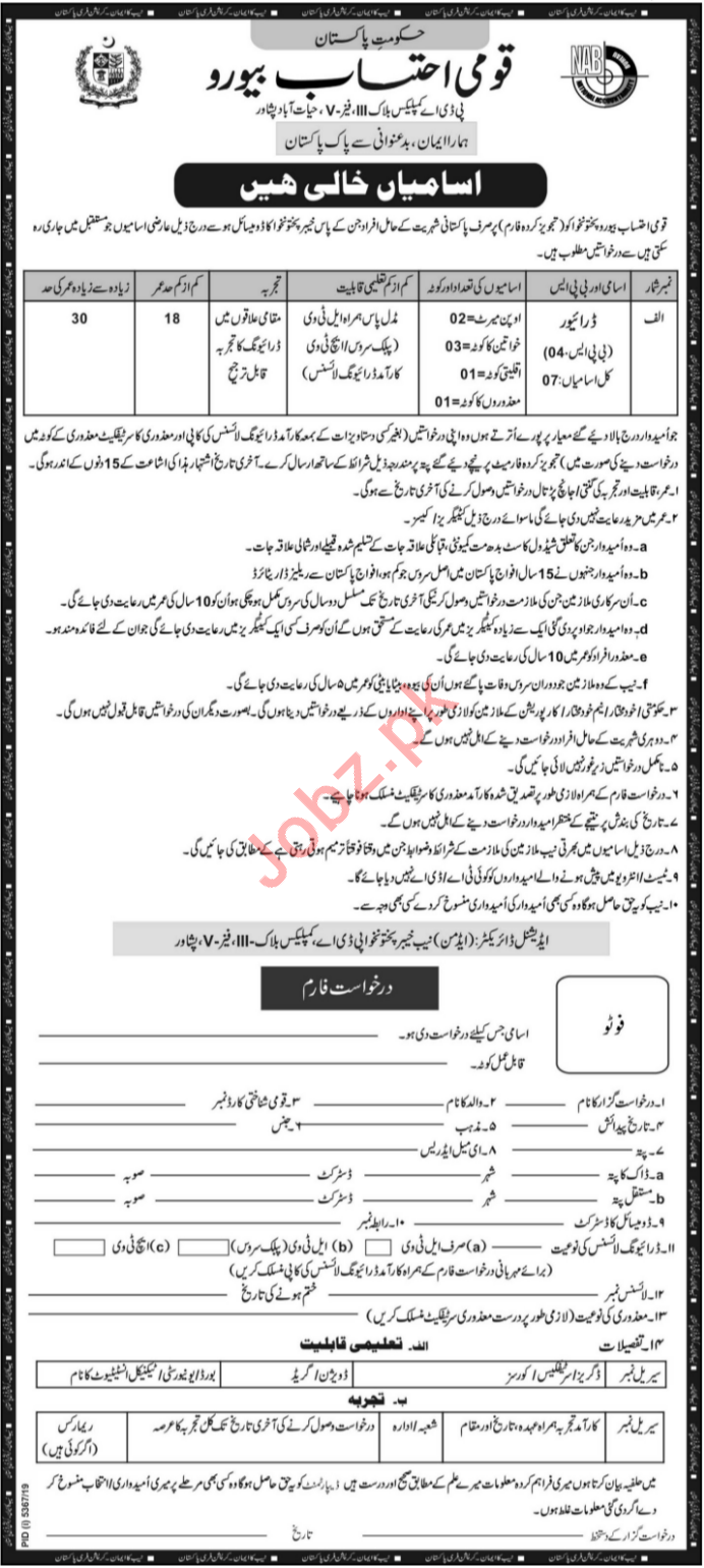National Accountability Bureau NAB Jobs 2020 in Peshawar
