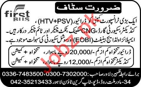 First Bus Transport Company Jobs 2020 in Lahore