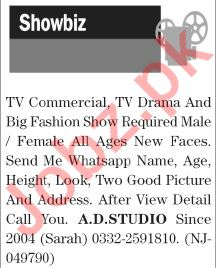 The News Sunday Classified Ads 22nd March 2020 for Showbiz