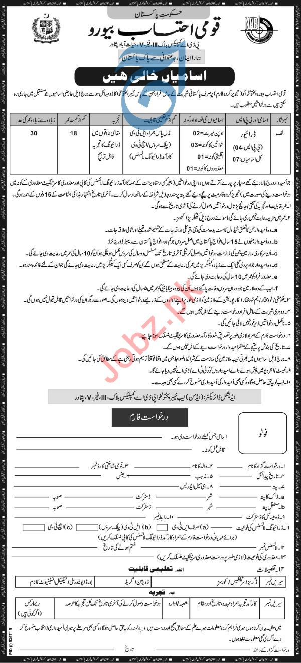 National Accountability Bureau NAB Jobs 2020 in Peshawar KPK