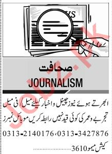 Jang Sunday Classified Ads 22nd March 2020 for Journalism