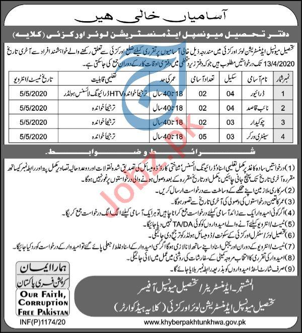 Tehsil Municipal Administration TMA Lower Orakzai Jobs 2020
