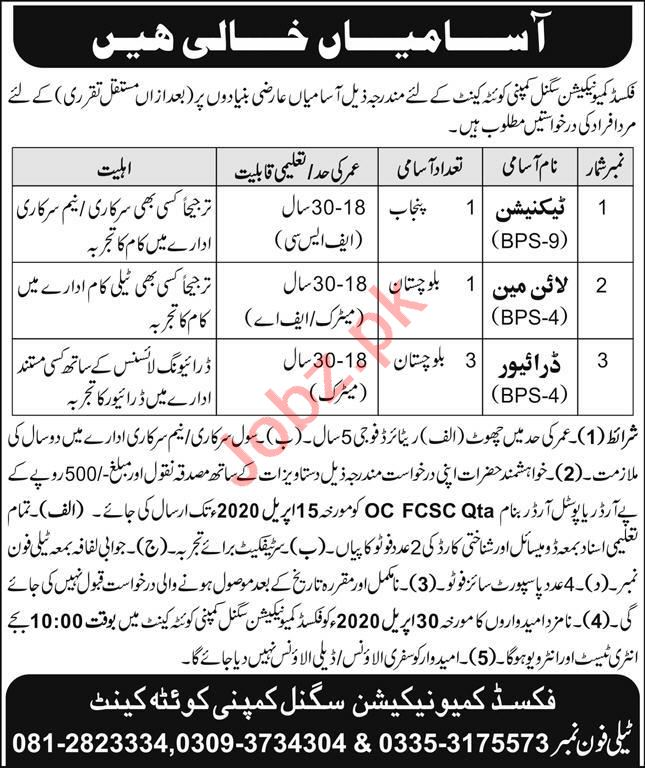 Fixed Communication Signal Company Quetta Cantt Jobs 2020