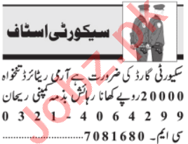 Security Guards Jobs Career Opportunity