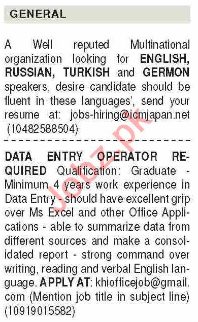 Dawn Sunday Classified Ads 29th March 2020 General Staff