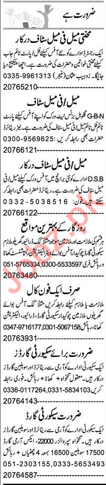 Express Sunday Islamabad Classified Ads 29th March 2020