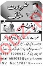 Female Computer Operator Jobs 2020 in Peshawar