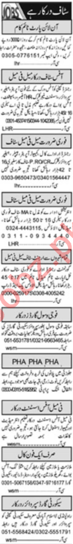 Admin Officer & Recovery Officer Jobs 2020