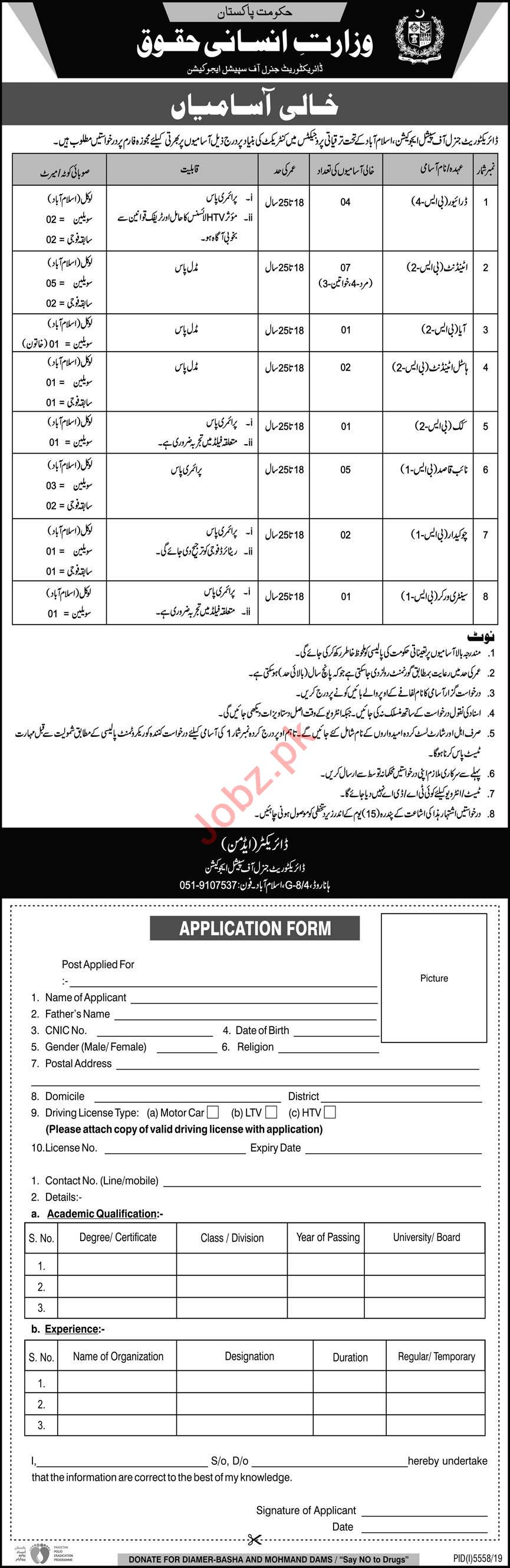 Directorate of General of Special Education DGSE Jobs 2020