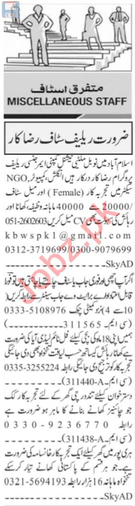 Jang Sunday Rawalpindi Classified Ads 5th April 2020