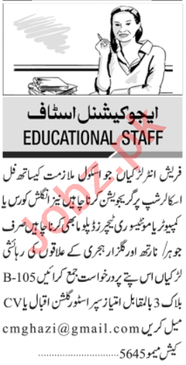 Jang Sunday Classified Ads 5th April 2020 for Teachers