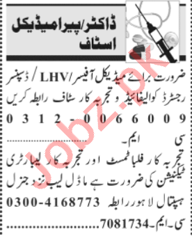 Jang Sunday Classified Ads 5th April 2020 for Medical Staff