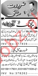 Aaj Sunday Classified Ads 5th April 2020 for Teaching Staff