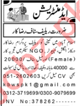 Aaj Sunday Classified Ads 5th April 2020 for Administration