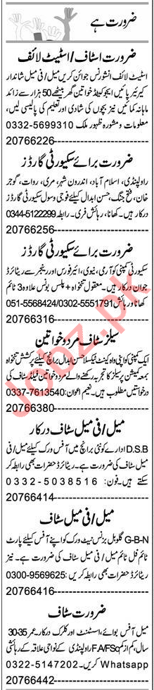 Express Sunday Islamabad Classified Ads 5th April 2020