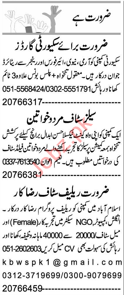Sales & Marketing Staff Jobs Career Opportunity