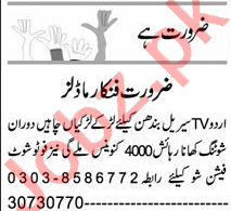 Actors & Models Jobs 2020 in Lahore