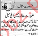 Computer Operator & Security Guard Jobs 2020 in Lahore