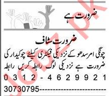 Watchman Jobs Career Opportunity in Lahore