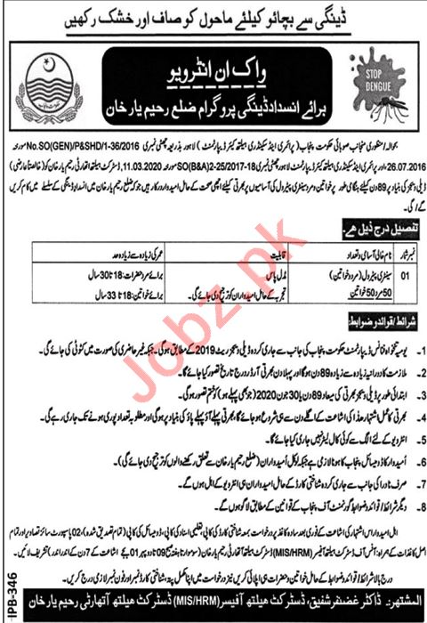 Dengue Control Program Rahim Yar Khan Jobs 2020