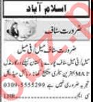 Data Entry Operator & Clerk Jobs 2020 in Lahore