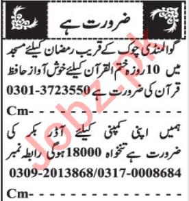 Order Booker & Hafiz Quran Jobs 2020 in Quetta