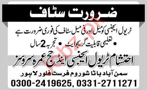Ehtisham Travel Agency Lahore Jobs 2020 Sales Staff