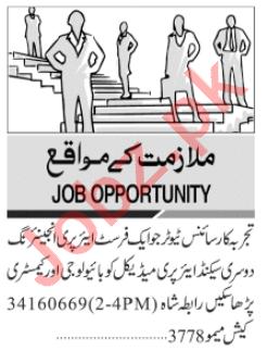 Lecturer & Tutor Jobs 2020 in Karachi