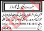 Security Guard & Driver Jobs 2020 in Multan