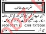 Male & Female Office Staff Jobs 2020 in Multan