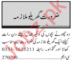 Jang Sunday Classified Ads 3rd May 2020 for Domestic Staff