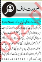 Mashriq Sunday Classified Ads 3rd May 2020 for Security