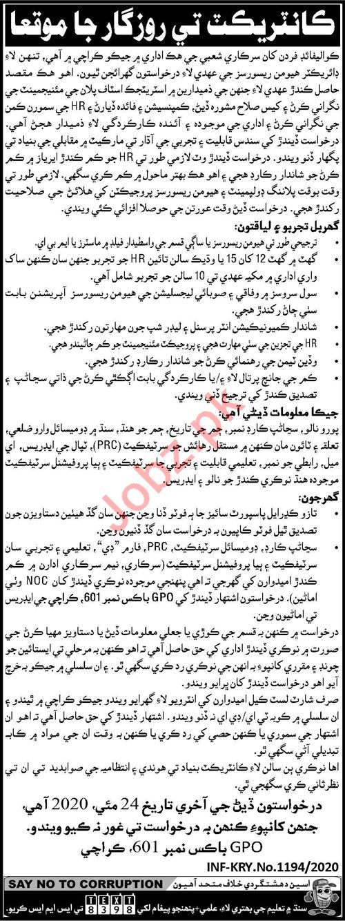 Director Human Resource Jobs in Public Sector Organization