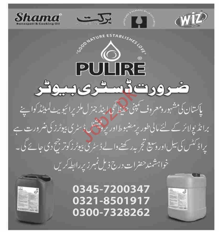 Shama Banaspati & Cooking Oil Karachi Jobs 2020