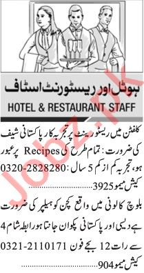 Jang Sunday Classified Ads 17 May 2020 for Hotel Staff