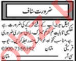 Salesman & Helper Jobs 2020 in Multan