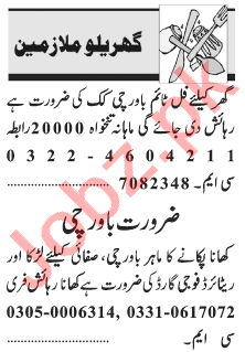 Cook & Chef Jobs 2020 in Lahore