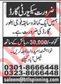 Bilal Textile Faisalabad Jobs 2020 for Security Guards