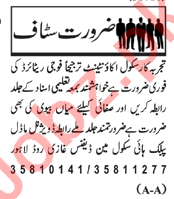 Accountant & Sweeper Jobs 2020 in Lahore