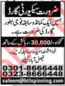 Bilal Textiles Faisalabad Jobs 2020 for Security Guard