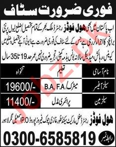 Sales Officer & Salesman Jobs 2020 in Lahore