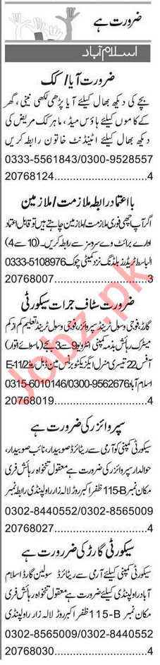 Cook & Security Guard Jobs 2020 in Islamabad